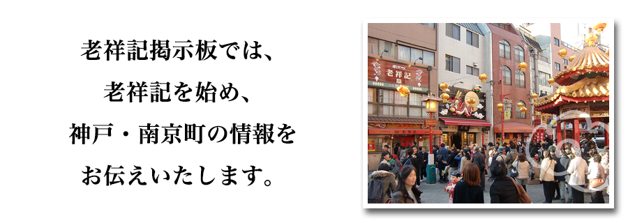 老祥記掲示板では、老祥記を始め、神戸・南京町の情報をお伝えいたします。
