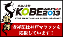 Kobeマラソンへのリンク