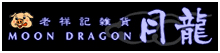 老祥記雑貨MoonDragonへのリンク