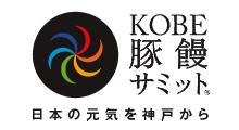 Kobe豚饅サミットへのリンク