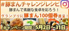 豚まんチャレンジレシピ