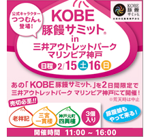 Kobe豚饅サミット