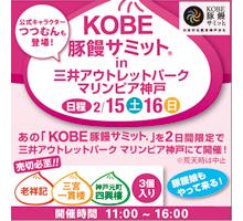 Kobe豚饅サミット
