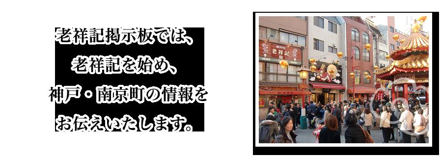 老祥記掲示板では、老祥記を含め、神戸・南京町の情報をお伝えいたします。