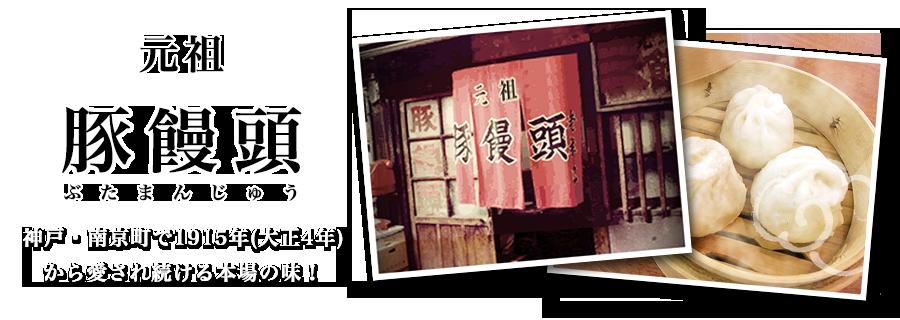 元祖豚饅頭。神戸南京町で1915年から愛され続ける本場の味。